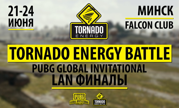 Tornado_PGI-CIS-Qualifiers_2018-06-14_анонс_Inside.jpg